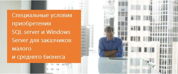 Специальные условия приобретения SQL Server и Windows Server для заказчиков малого и среднего бизнеса