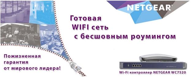 Netgear WC7520 + 2 точки доступа WNDAP360