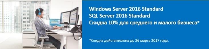 Microsoft Windows Server Standard & SQL Standard Core 10% скидка!