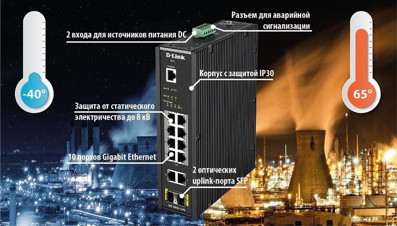 Компания D-Link объявляет о начале продаж гигабитных коммутаторов серии DIS-200G в промышленном исполнении